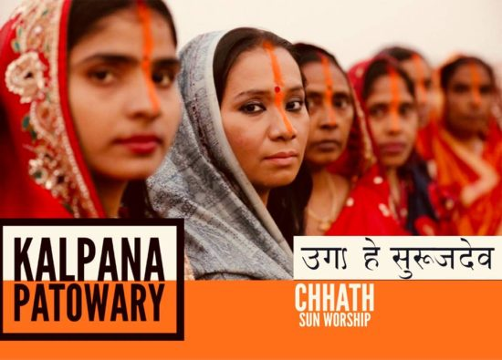 Chhath Puja song by Kalpana